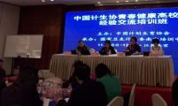 中国计生协在南京举办青春健康高校项目经验交流研讨会