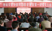 桐城关爱女孩网志愿者协会第一次会员大会召开