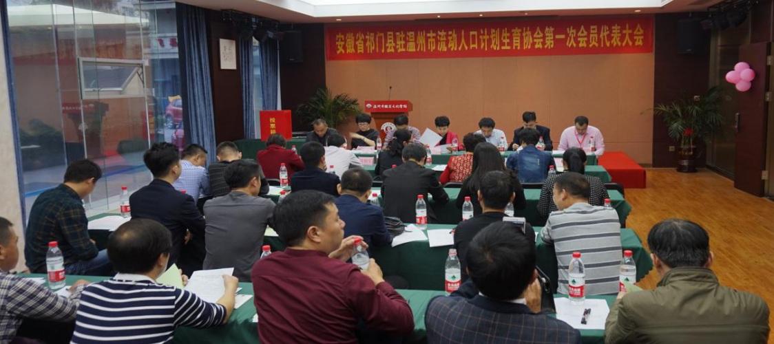 祁门县驻温州市流动人口威廉希尔登录协会第一次会员代表大会召-.jpg
