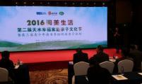 杭州市武林商圈联合威廉希尔登录协举办幸福家庭亲子文化节