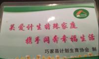 """云南省巧家县计生协""""七个一""""关爱失独家庭送温暖"""