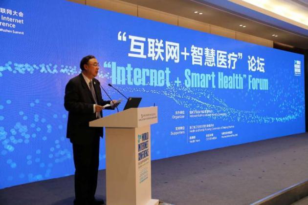 """第三届世界互联网大会""""互联网+智慧医疗""""论坛成功举办-2.jpg"""