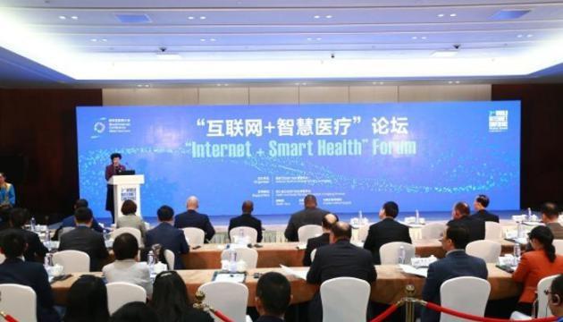 """第三届世界互联网大会""""互联网+智慧医疗""""论坛成功举办-3-.jpg"""