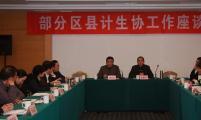 重庆市召开部分区县计生协工作座谈会