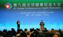 第九届全球健康促进大会在中国上海开幕