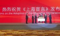 2030可持续发展中的健康促进上海宣言