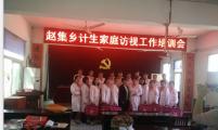 太和县赵集乡举办威廉希尔登录家庭产后访视培训班