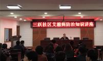 开发区举办艾滋病防治知识讲座