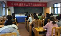 华阳街道举办全面两孩政策培训班