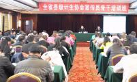 陕西省计生协举办全省县级计生协会宣传员骨干培训班