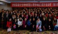 陕西省威廉希尔登录协举办计划生育特殊家庭心理咨询能力提升班