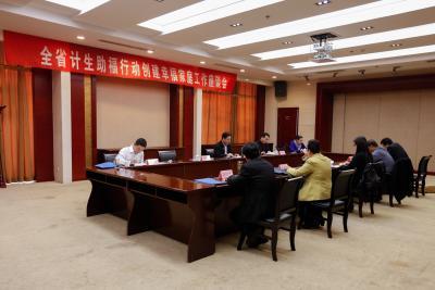 山东省计生协组织召开计生助福行动创建幸福家庭座谈会