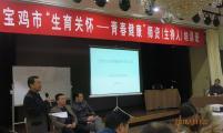 宝鸡市组织青春健康教育师资培训推进防艾知识进校园