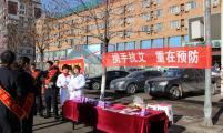 唐山市海港区威廉希尔登录协组织世界艾滋病日宣传活动