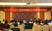 广东省计生协举办2016年青春健康项目 同伴教育师资培训班