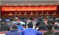 艾滋病防治知识走进内蒙古大学等三所院校