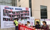"""镇江市开展""""携手抗艾•重在预防""""宣传活动"""