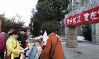 京口区四牌楼街道开展艾滋病日宣传活动