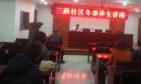扬中市开发区开展冬季养生健康讲座