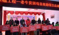"""商都县举行""""幸福工程——救助贫困母亲行动""""项目启动仪"""