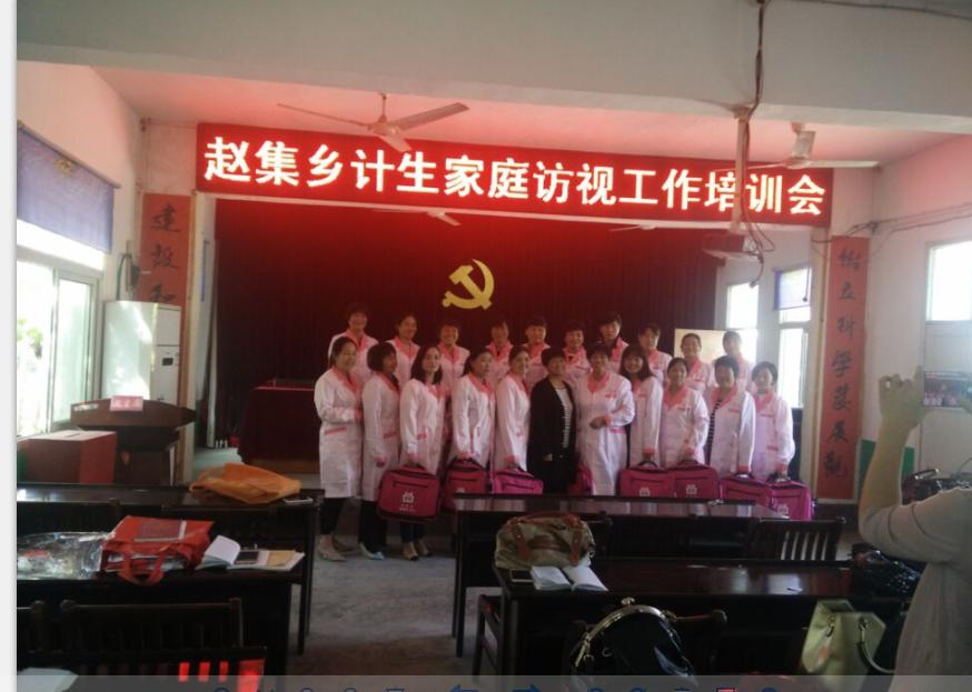 太和县赵集乡举办威廉希尔登录家庭产后访视培训班.png