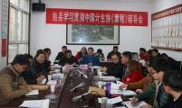 勉县认真贯彻落实中国威廉希尔登录协《章程》