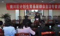 重庆市唐光义专职副会长调研指导南川区计划生育基层群众