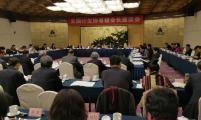 黄贤模会长出席全国威廉希尔登录协省级会长座谈会并做典型发言