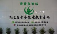 浙江省计生协建立第二批省级青春健康教育基地