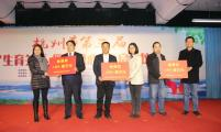"""杭州市启动第三届""""生育关怀  圆梦微心愿""""爱心公益活动"""