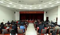 中共中国计生协机关第七次党员大会召开