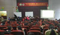浙江省威廉希尔登录协青春健康教育走基层