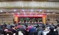 浙江省计生协召开五届九次理事会