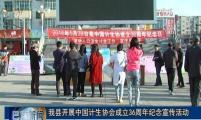 """巴彦县开展纪念""""5.29""""系列宣传活动"""