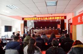 安徽省计生协理事李文义捐资10万元帮扶计生困家庭