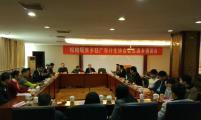 江永县松柏瑶族乡召开驻广东威廉希尔登录协会会员座谈会