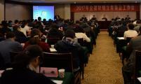 陕西省计划生育协会召开工作会议