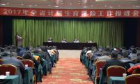 陕西省计划生育保险工作推进会在西安召开