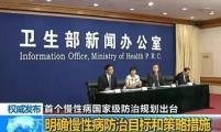 """""""降低慢性病死亡率""""——中国防治慢性病中长期规划发布"""