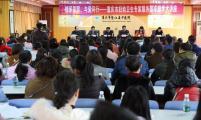 """""""情系基层、与爱同行—重庆市妇幼卫生 专家区县行活启"""