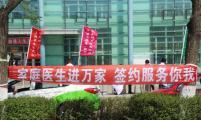 延寿县卫计局积极开展家庭医生签约服务