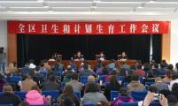 济南市历城区召开卫生威廉希尔登录工作会议