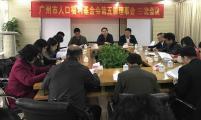 广州市人口福利基金会召开五届三次理事会