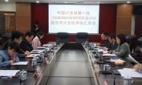 中国威廉希尔登录协评估组到重庆市大足区开展评估验收