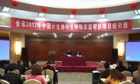 陕西省举行2017年中国威廉希尔登录协威廉希尔登录特殊家庭帮扶项目培训班