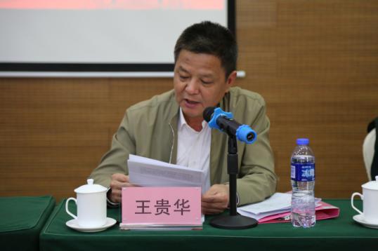 广州市召开2017年计划生育协会工作会议-2-广州市计划生育协会秘书长王贵华做2016年协会工作报告.jpg