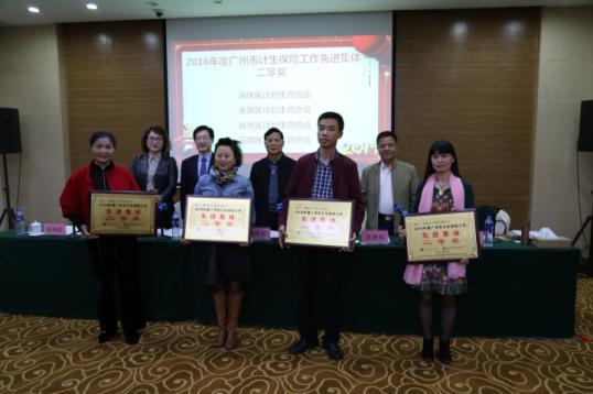 广州市召开2017年计划生育协会工作会议-4-获奖单位上台领奖.jpg