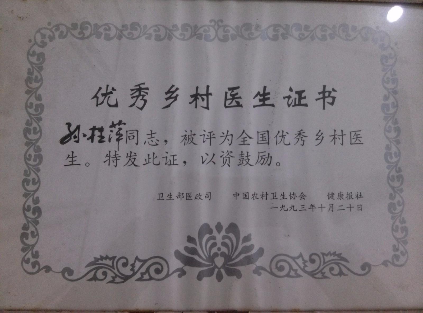 """孙桂萍:农村""""幸福家庭""""的楷模-1-.jpg"""