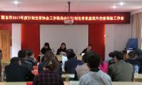 云南省蒙自市召开2017年威廉希尔登录协会工作现场会