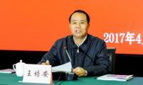 国家卫生计生委在临汾市召开吕梁山片区脱贫攻坚推进会